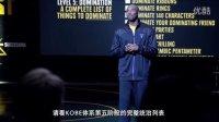 Kobe体系:第五阶段——霸气统治