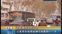 山东卫视:促进节能减排,公务车每周限行一天