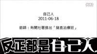 自己人 2011-06-18 節錄:有關社署推出「拗直治療班」