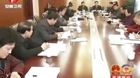 凝聚人心兴皖富民 齐心协力加速崛起 120214 安徽新闻联播