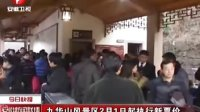 九华山风景区2月1日起执行新票价 120130 安徽新闻联播