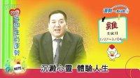 陳哲毅APP吉時看生肖2012 02 2703 04運勢(雞)