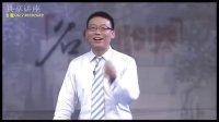 品西游说团队 赵玉平   第三讲