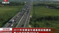 2011年安徽省交通基础设施建设累计完成投资298亿元20120115 安徽新闻联播