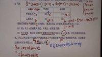 寒假作业 详解 P6-7