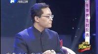 中华传统养生之道-冬季养生(彭鑫博士)2013-12-21于河南卫视
