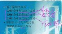 南开大学 财务报表分析 教学视频(教程567网)