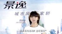 (快女6强)景逸新车广告