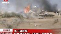 """也门政府军空袭打死13名""""基地""""组织成员 120422 安徽新闻联播"""