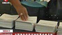法国海外选民开始投票选举总统 120422 安徽新闻联播