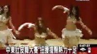 沈宜璇肚皮舞-台湾中东肚皮舞大赛