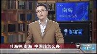 讲座-叶海林-南海 中国该怎么办
