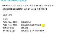 焊机与机器人IO接口的说明 ABB机器人RobotPartner.cn