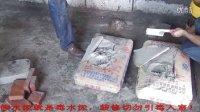 天品工程之装修黑幕:真假水泥现场测试视频1