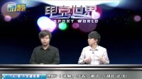 [20140102]电竞世界876期LOL版 真一楼主苦战两场
