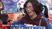 浙江省瑞安市实验小学学生义卖募捐救助白血病同学