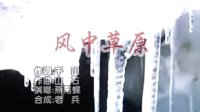 燕尾蝶-风中草原ktv