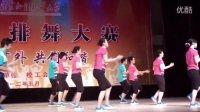 广外教职工排舞大赛:英文学院