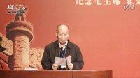 02张勤德-乌有之乡纪念毛主席诞辰120周年大会