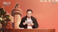03邹殿兴-乌有之乡纪念毛主席诞辰120周年大会