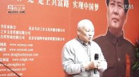 04牟元礼-乌有之乡纪念毛主席诞辰120周年大会