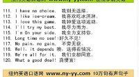 英语口语10万句 (ny-yy老师详细讲解)第12节