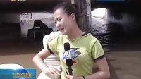 山东卫视:小清河北路桥下积水严重