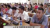 2012年第29期新闻:山东省导游师资培训班开班