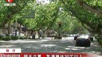 明天立夏 气温将达30°C以上 120504 安徽新闻联播