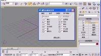 金鹰教程 (超清版) 3DsMax 9.0 44.捕捉类型