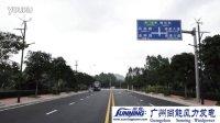 风光互补路灯视频_南沙奥园风光互补路灯_广州尚能风力发电