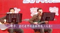 南郑县职教中心2014元旦文艺表演