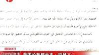 美国公布部分本·拉登文件 120504 安徽新闻联播