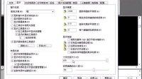 金鹰教程 (超清版) AutoCAD 2009 16.设置系统