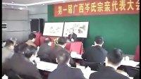 2006年广西岑氏宗亲会第一届代表大会-4