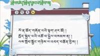 小学藏语文三年级下册  鼓励青年的歌(课文朗读)