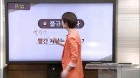 博乐韩国语1-11A
