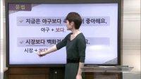 博乐韩国语1-15B