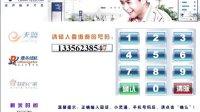 中国电信翼卡通校园数字化解决方案