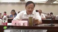 2012年第29期新闻:山东省地理学会第一次岱崮地貌学术研讨会在蒙阴举行