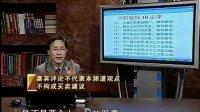 殷保华 殷氏选股法第19课-识别投资市场中的陷阱之一投资公司所谓推荐股票