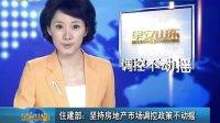 山东卫视:坚持房地产市场调控政策不动摇
