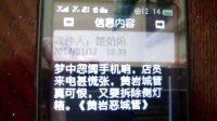 刘王楚楚的爸爸的诗:《黄岩恶城管》