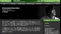 Concerned Generation 2012年05月26日