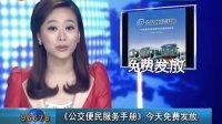 山东卫视:济南公交守时 城区公交守时难 分时段实施