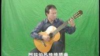 古典吉他曲【阿拉伯风格绮想曲 】-----保尔的吉他