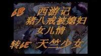 禁止转载  bB西游记猪八戒被媳妇女儿情转bE天竺少女 唢呐艺码唢呐歌曲串烧伴奏 电子琴伴奏