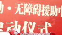 联合国千年发展目标主题公益活动-无障碍援助中国行在京启动