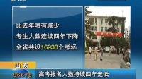 山东卫视:高考报名人数持续四年走低