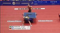 2012世锦赛男团四分之一决赛瑞典VS德国 第一场佩尔森VS奥洽洛夫精彩剪辑